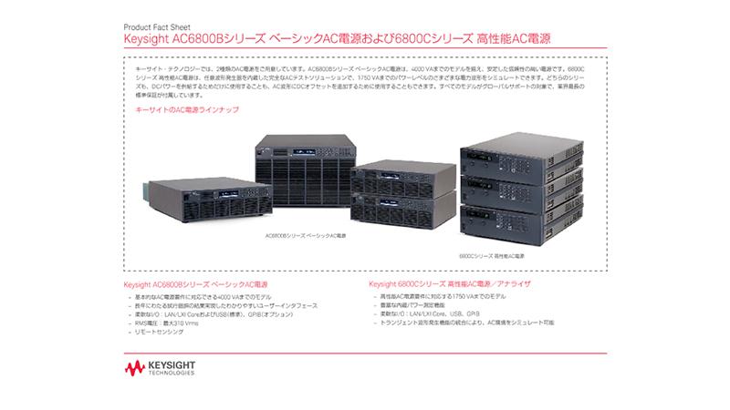 Keysight AC6800Bシリーズ ベーシックAC電源および6800Cシリーズ 高性能AC電源