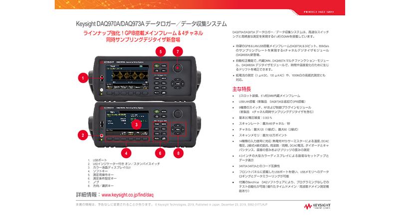 DAQ970A/DAQ973A データロガー/データ収集システム