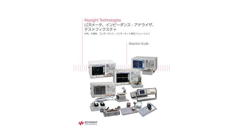 Keysight Technologies LCRメータ、インピーダンス・アナライザ、テストフィクスチャ