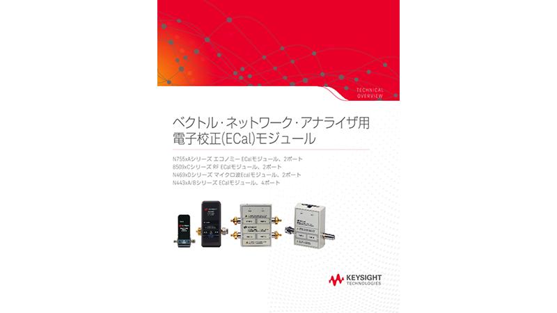 ベクトル・ネットワーク・アナライザ用電子校正(ECal)モジュール
