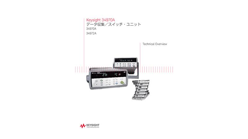 Keysight 34970A データ収集/スイッチ・ユニット