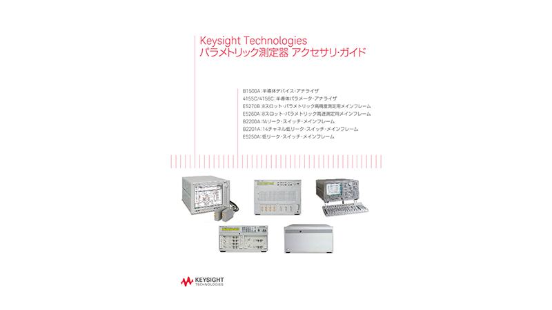 Keysight Technologies パラメトリック測定器 アクセサリ・ガイド