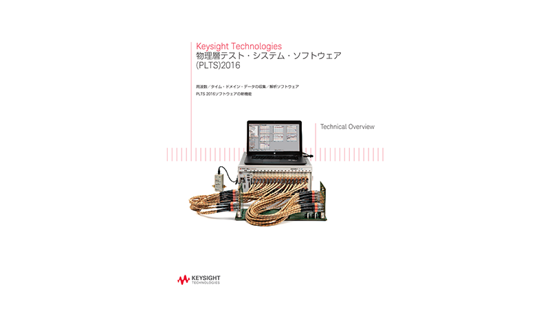 Keysight Technologies 物理層テスト・システム・ソフトウェア(PLTS)2016