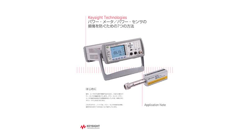 Keysight Technologies パワー・メータ/パワー・センサの損傷を防ぐための7つの方法