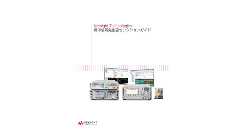 Keysight Technologies 標準信号発生器セレクションガイド