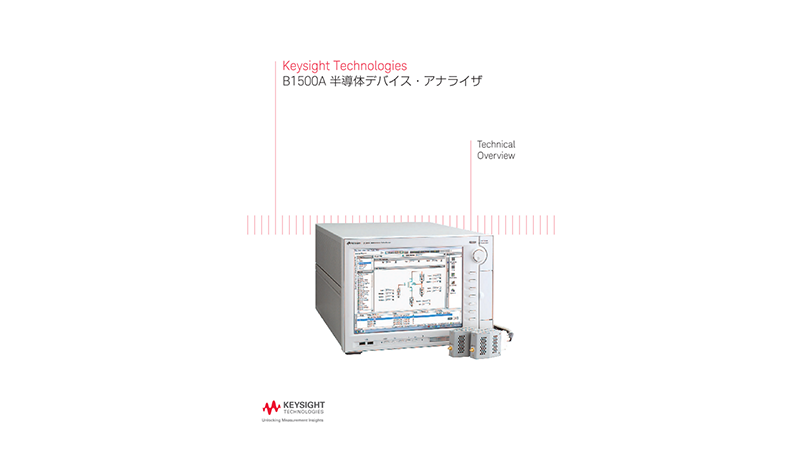 Keysight Technologies B1500A 半導体デバイス・アナライザ