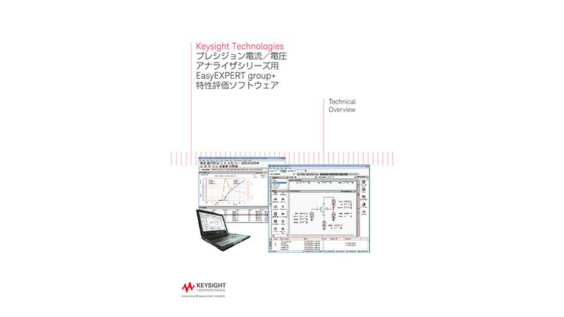 Keysight Technologies プレシジョン電流/電圧アナライザシリーズ用 EasyEXPERT group+特性評価ソフトウェア