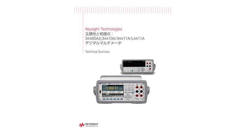 Keysight Technologies 互換性と相違点:34465Aと34410A/34411A/L4411A デジタルマルチメータ