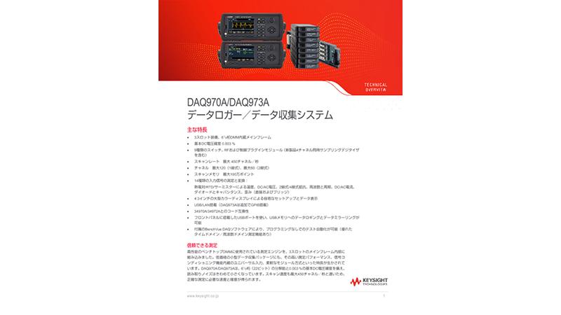 DAQ970A/DAQ973A データ収集システム
