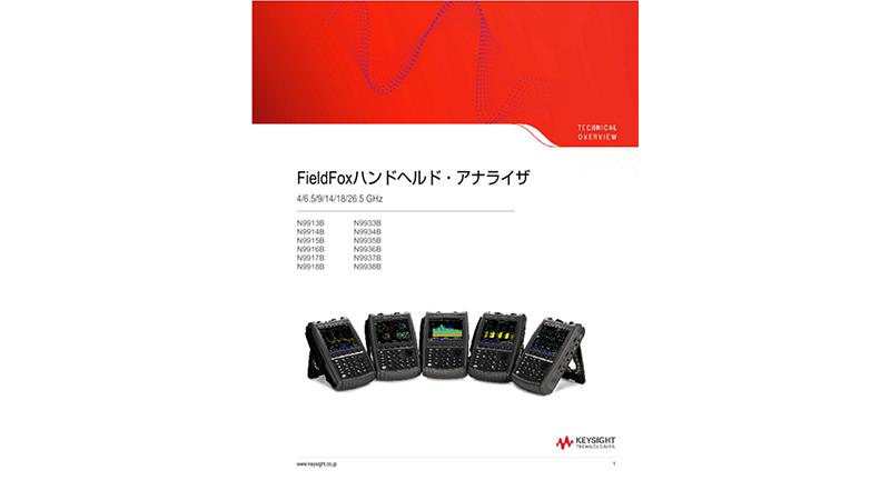 FieldFoxハンドヘルド・アナライザ 4/6.5/9/14/18/26.5 GHz