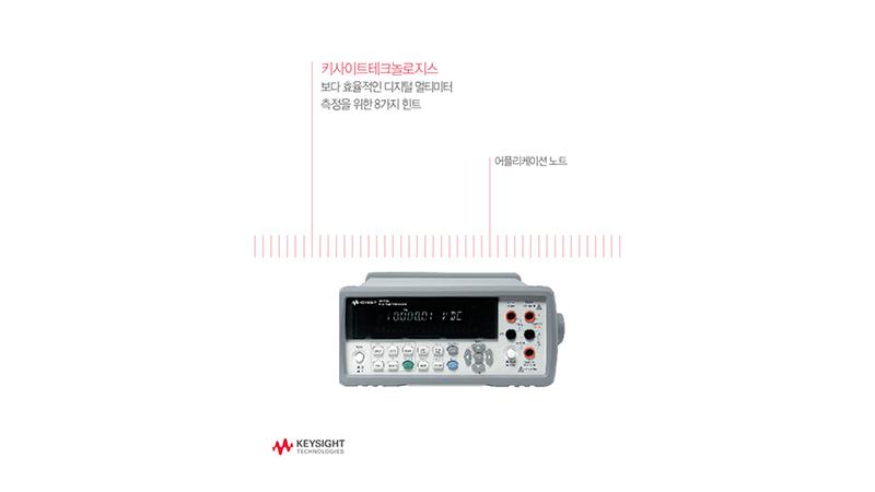 보다 효율적인 디지털 멀티미터 측정을 위한 8가지 힌트