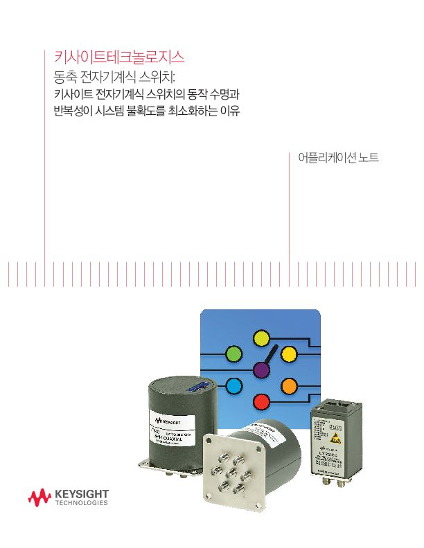 Coaxial Electromechanical Switches: How Operating Life and Repeatability