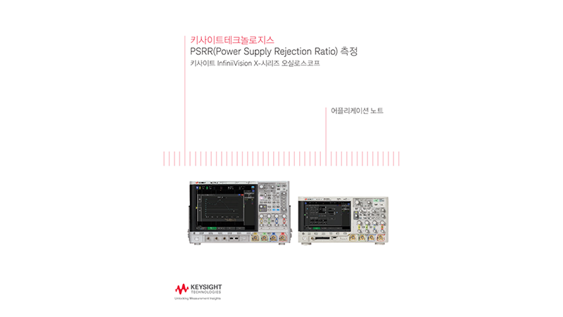 Power Supply Rejection Ratio (PSRR) Measurements