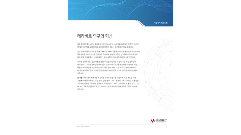 테라비트 연구의 혁신 - 어플리케이션 노트