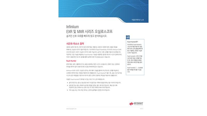 Infiniium EXR 및 MXR 시리즈 오실로스코프