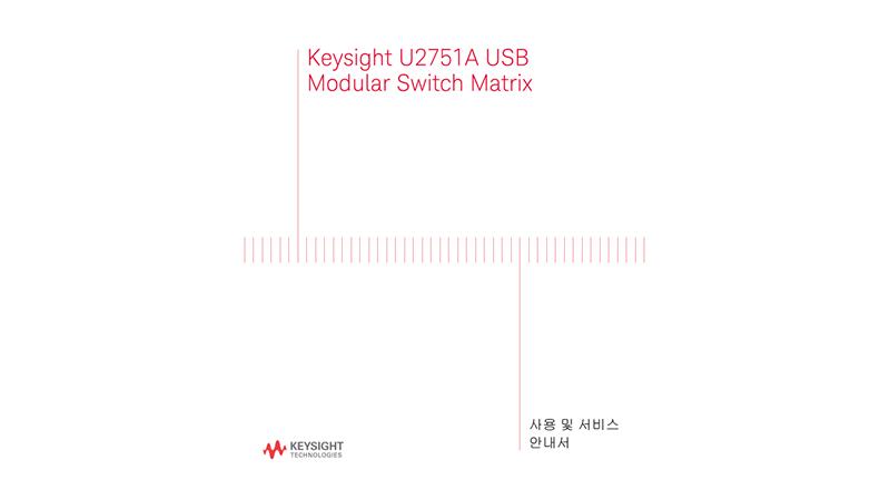 U2751A USB Modular Switch Matrix 사용 및 서비스 안내서