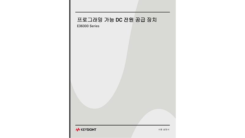 E36300 Series 프로그래밍 가능 DC 전원 공급 장치 사용 설명서
