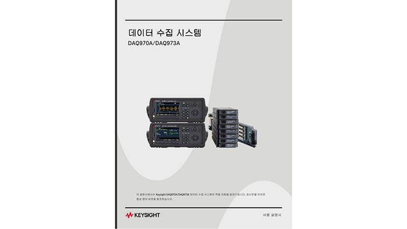 DAQ970A/DAQ973A 데이터 수집 시스템 사용 설명서