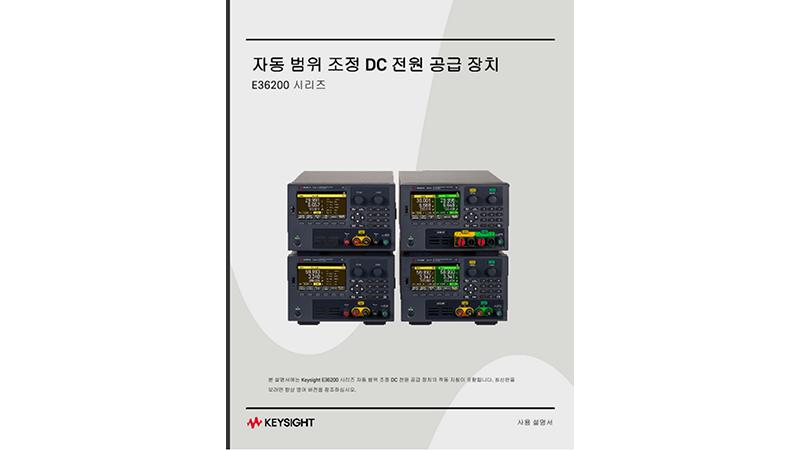 E36200 Series 자동 범위 조정 DC 전원 공급장치 사용 설명서