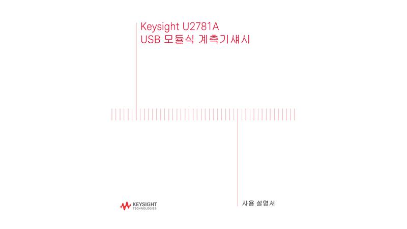 U2781A USB 모듈식 계측기섀시 사용 설명서