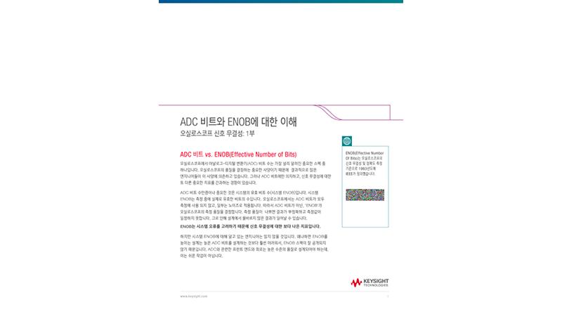 ADC 비트와 ENOB에 대한 이해
