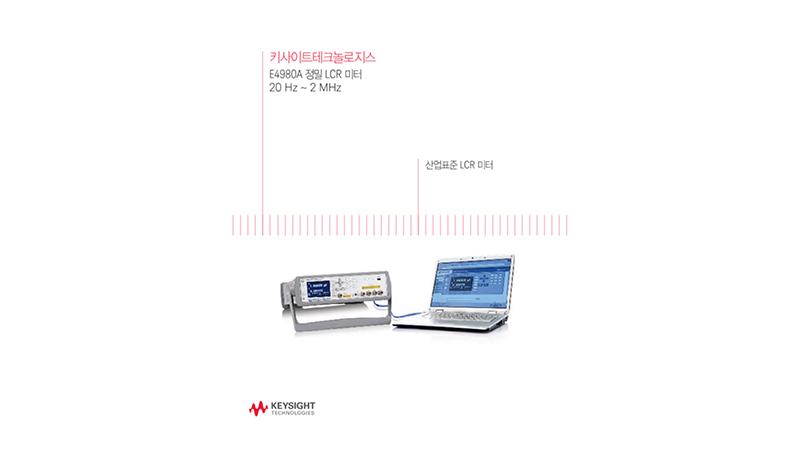 E4980A 정밀 LCR 미터 20 Hz~2 MHz