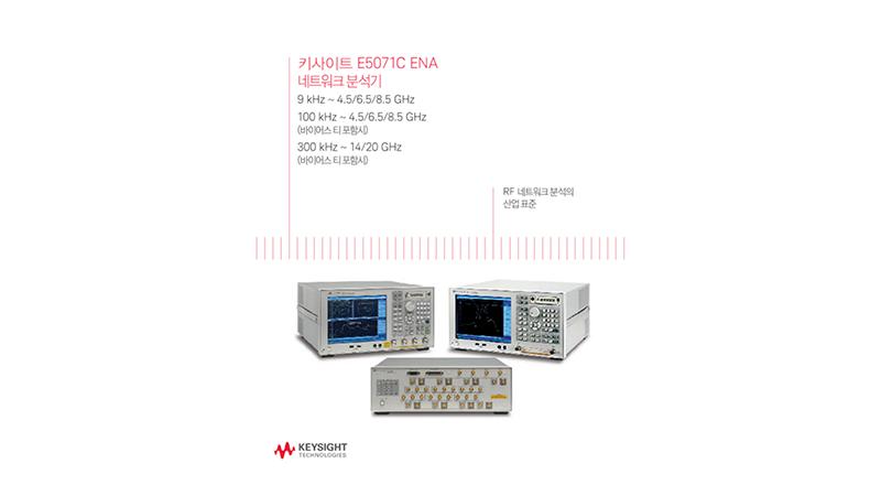 E5071C ENA 네트워크 분석기
