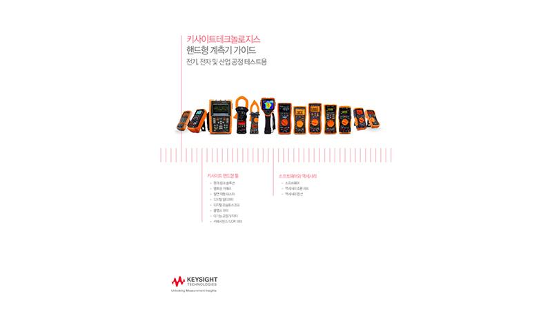 전기, 전자 및 산업 공정 테스트용 키사이트 핸드형 계측기 가이드