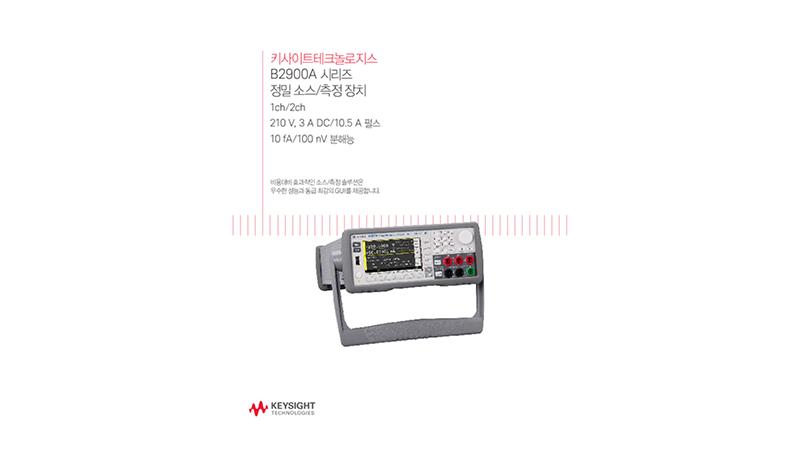 B2900A Series Precision Source/Measure Unit