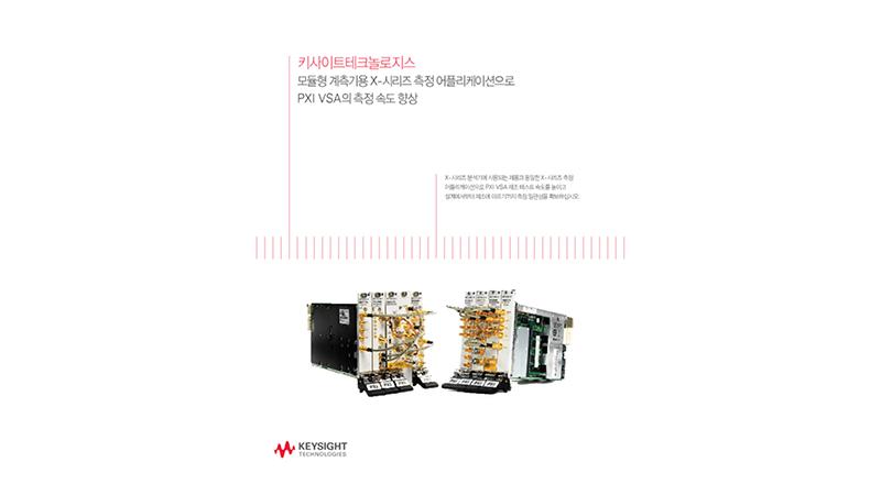 모듈러 계측기용 X-시리즈 측정 어플리케이션으로 PXI VSA의 측정 속도 향상 - 브로셔