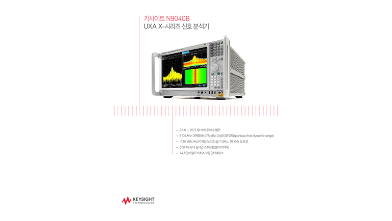N9040B UXA X-Series Signal Analyzer