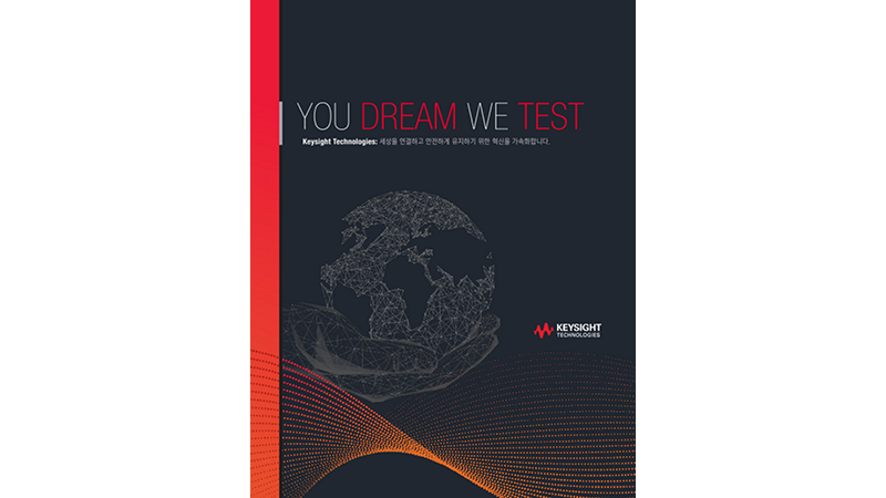 You Dream. We Test. - Corporate Brochure