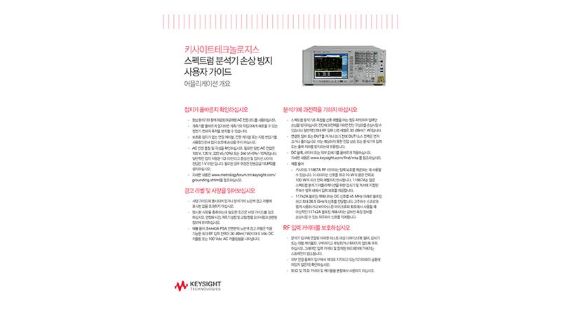 Tips for Preventing Spectrum Analyzer Damage