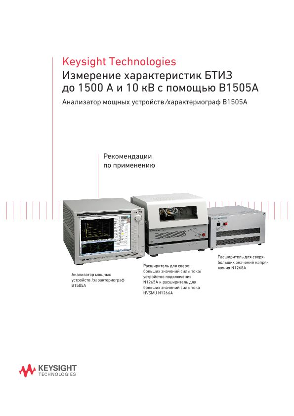 1500 A and 10 kV IGBT Characterization by usingKeysight  B1505A
