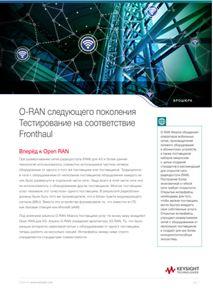 O-RAN следующего поколения Тестирование на соответствие Fronthaul