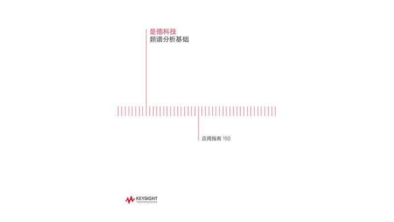 频谱分析基础 - 应用指南