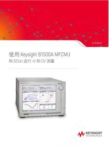 使用 Keysight B1500A MFCMU 和 SCUU 进行 IV 和 CV 测量