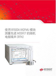 使用 B1500A WGFMU 模块测量先进 MOSFET 的随机电报噪声(RTN)