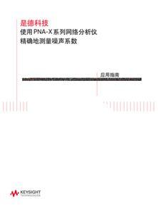 使用 PNA-X 系列网络分析仪精确地测量噪声系数-应用指南