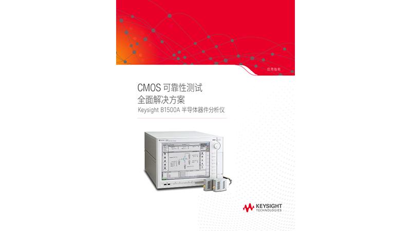 B1500A:全面的 CMOS 可靠性测试解决方案