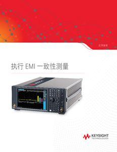 Making EMC Compliance Measurements Application Note