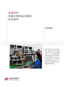 Multiport and Multi-site Test Optimization Techniques