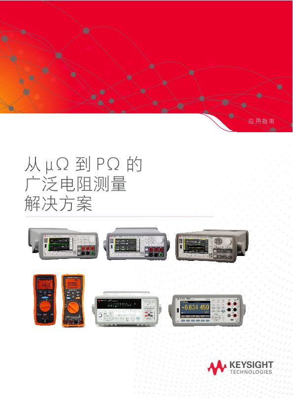 Wide Range of Resistance Measurement Solutions from µ? to P?
