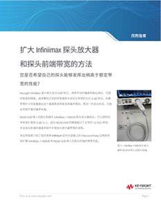 InfiniiMax探头放大器和探头前端的带宽提升技术