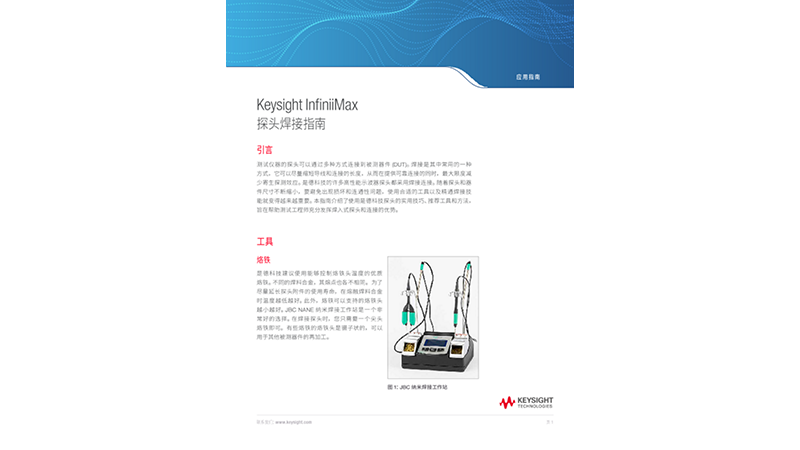 Keysight InfiniiMax 探头系列焊接指南