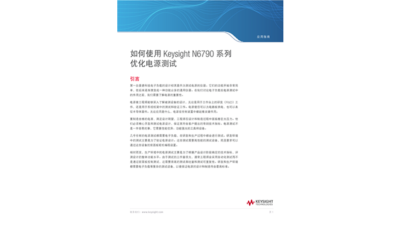 How to Optimize Power Supply Testing Using the Keysight N6790 Series