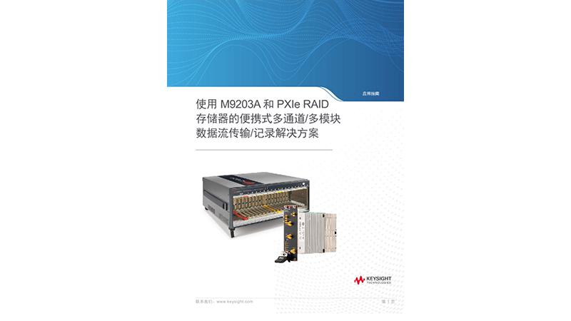通过 M9203A 和 PXIe RAID 存储器,获得便携式多通道/多模块数据流传输/记录解决方案