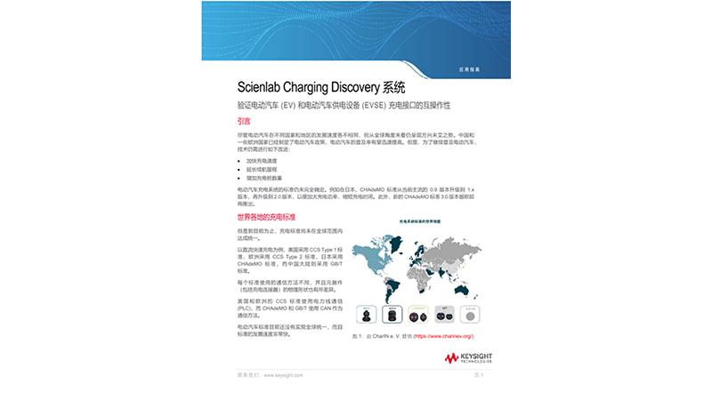 Scienlab Charging Discovery System——验证所有电动汽车和电动汽车供电设备充电接口的互操作性