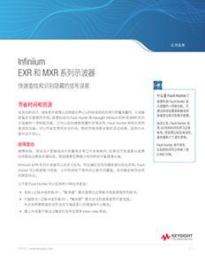 Infiniium EXR和MXR系列示波器