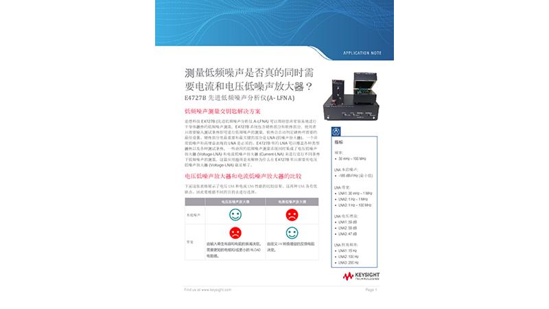 测量低频噪声是否真的同时需要电流和电压低噪声放大器?